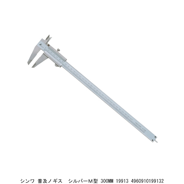 シンワ 普及ノギス シルバーM型 300MM 19913 (5214181) 送料区分A 代引不可 返品不可