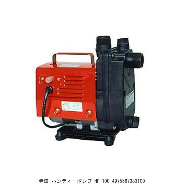 寺田 ハンディーポンプ HP-100 (1022296) 送料区分A 代引不可 返品不可