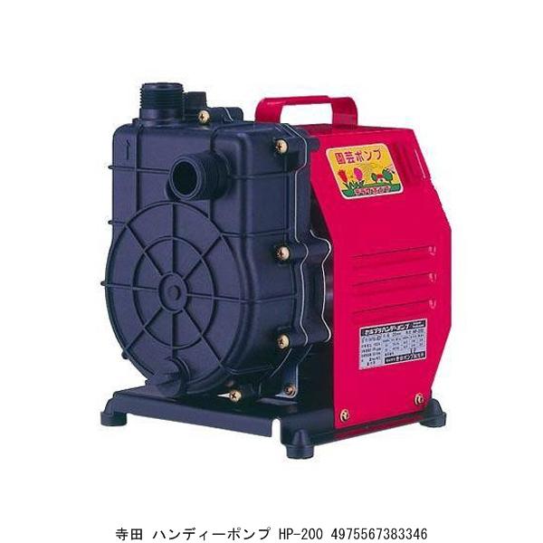 寺田 ハンディーポンプ HP-200 (9022252) 送料区分A 代引不可 返品不可