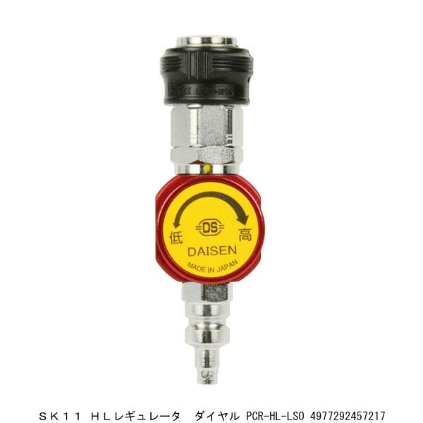 SK11 HLレギュレータ ダイヤル PCR-HL-LSO 8207860 送料区分A 代引不可 返品不可 / エアレギュレーター エアーレギュレーター 高圧常圧レギュレータ コンバーター 減圧弁 エアー 圧力調整弁