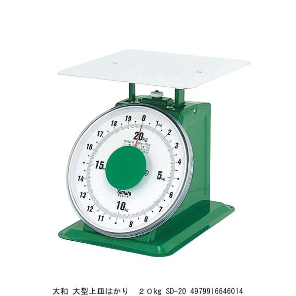 大和 大型上皿はかり 20 SD-20 (7216866) 送料区分A 代引不可 返品不可