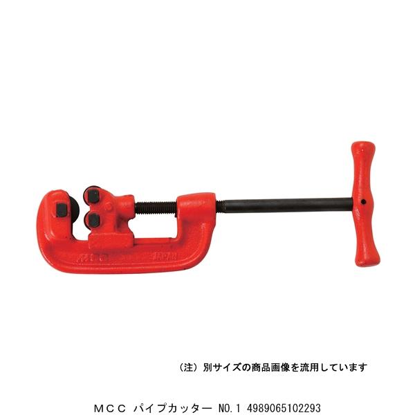 MCC パイプカッター No.1 (5218101) 送料区分A 代引不可 返品不可