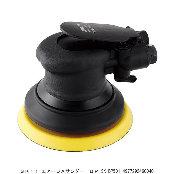 SK11 エアーDAサンダー BP SK-BP501 2236273 送料区分A 代引不可 返品不可 / エアサンダー エアーサンダー 木工研磨 金属研磨 エア工具