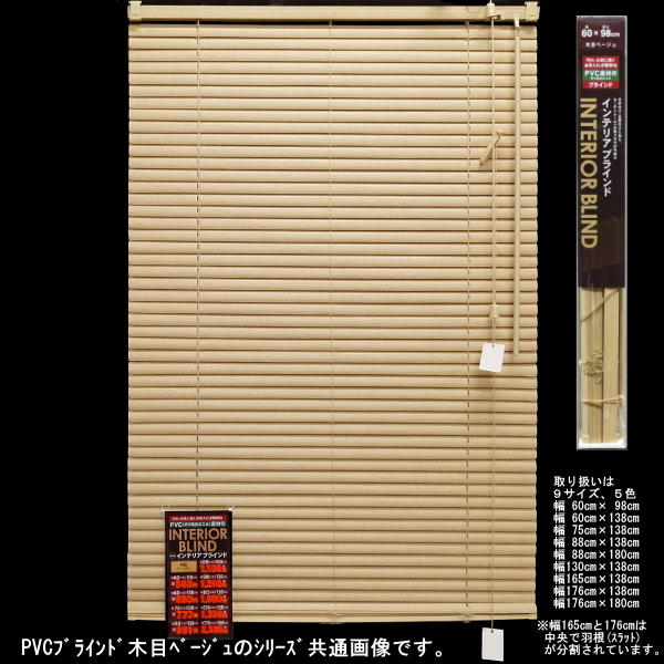 汚れ 水気に強くお手入れが簡単なPVC素材のブラインド PVCブラインド 木目 75×138cm 通常配送 送料別 ベージュ 6938574 在庫処分 評価