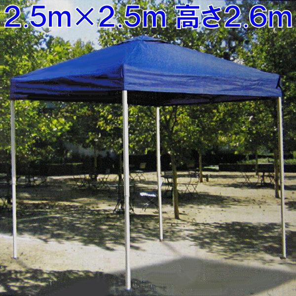 ワンタッチタープ ブルー 2.5×2.5m BL YF-3035-2.5 【行楽】 (2907674) 【取寄せ商品】【送料別】【通常配送】