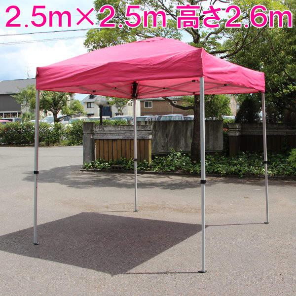 ワンタッチタープ ピンク 2.5×2.5m PK YF-3035-2.5P 【行楽】 (2931869) 取寄せ商品 送料別 通常配送