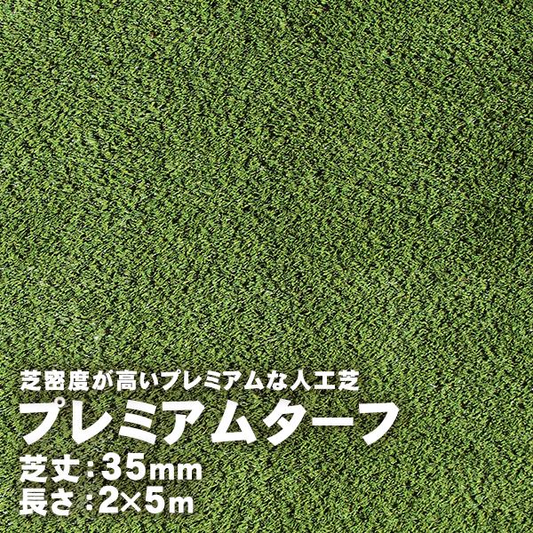 人工芝 芝生マット 庭 定価 テラス バルコニー ガーデン 好評受付中 商品番号5097355 35mm 大型 2m×5m 割れ物 プレミアムターフ 送料別見積 取寄せ商品