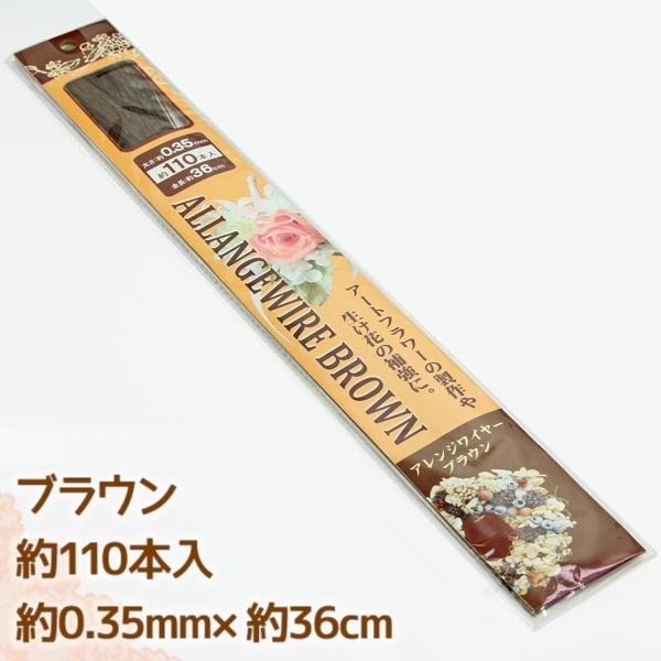 アートフラワーの製作や生け花の補強に アレンジワイヤー 約0.35mm 品質保証 ブラウン 送料別 最安値 通常配送 9065890