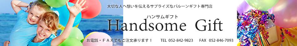バルーンギフトのハンサムギフト:素敵なバルーン電報で、お誕生日・結婚式・発表会に笑顔とサプライズを♪