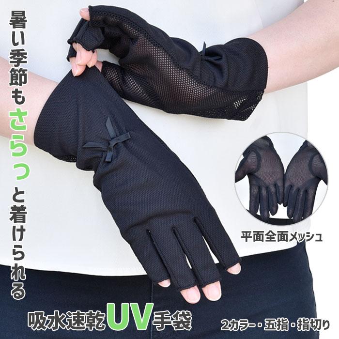 さわやかな着け心地 速乾素材のUV手袋 選べる2デザイン スーパーSALE クーポンあります UV手袋 ショート 吸汗速乾 レディース 春夏用 五指 指切り プレゼント メール便送料無料 リボン UVケア 無地 アームカバー 全品最安値に挑戦 日焼け防止 おしゃれ 母の日 UV対策 プレゼント 紫外線対策 平メッシュ