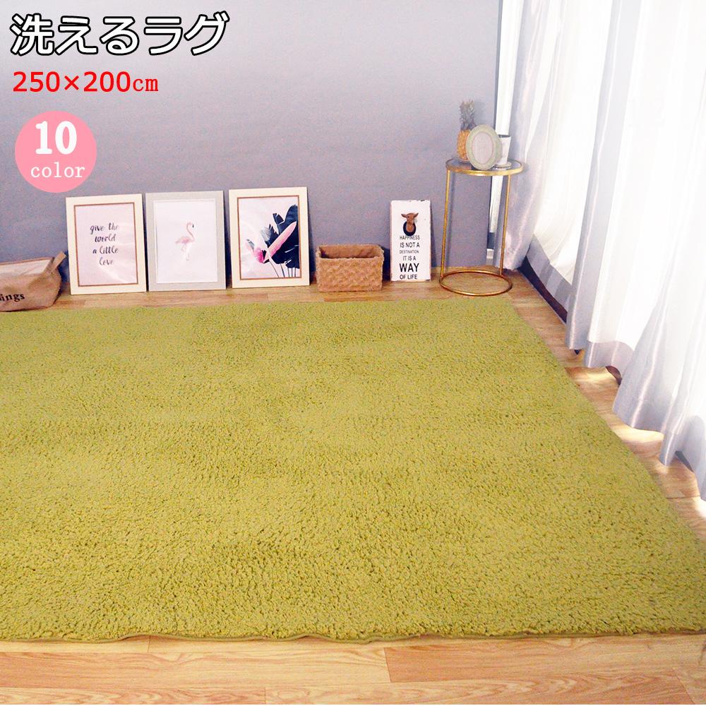 グリーン シャギーラグ 絨毯 緑 厚手 じゅうたん おしゃれ 3畳 長方形 CARPET カーペット ラグ 洗える 茶 200×250 ラグマット マット 灰色 ベージュ ウォッシャブル ブラウン グレー