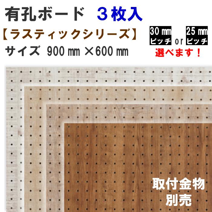 有孔ボード単品 ラスティックシリーズ【900mm×600mm×5.5mm】×3枚入り色柄・ピッチをお選び頂けます。