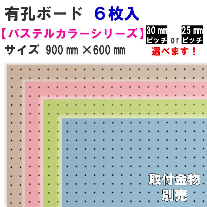 有孔ボード単品 パステルカラーシリーズ【900mm×600mm×5.5mm】×6枚入り色柄・ピッチをお選び頂けます。