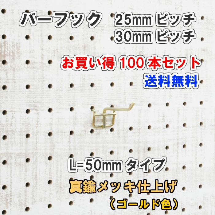 有孔ボード 用バーフック/L=50mmタイプ/真鍮メッキ仕上(ゴールド色)/100本セット
