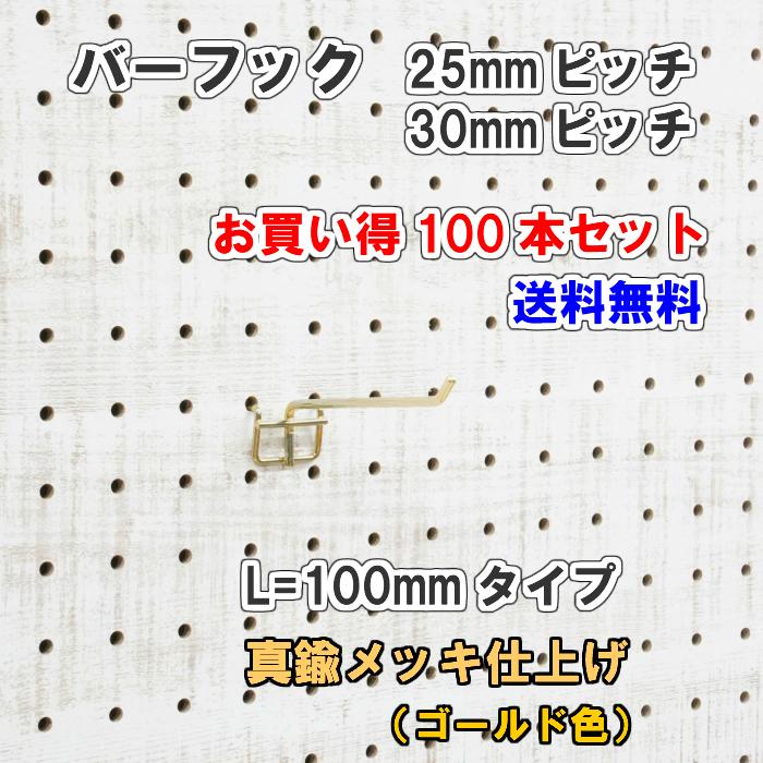 有孔ボード 用バーフック/L=100mmタイプ/真鍮メッキ仕上(ゴールド色)/100本セット
