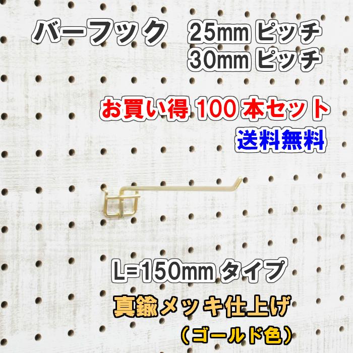 有孔ボード 用バーフック/L=150mmタイプ/真鍮メッキ仕上(ゴールド色)/100本セット
