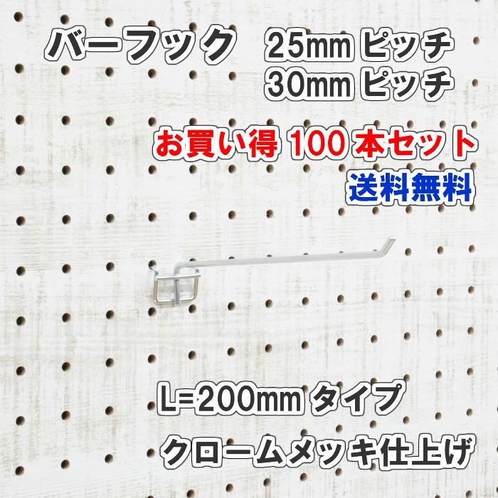 有孔ボード 用バーフック/L=200mmタイプ/クロームメッキ仕上/100本セット
