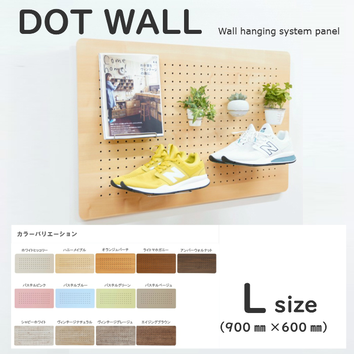有孔ボード ドットウォール/Lサイズ(900mm×600mm)/DIY インテリア/13色からお選び頂けます。