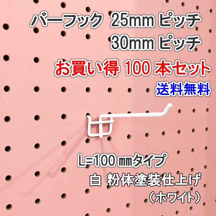 有孔ボード 用バーフック/L=100mmタイプ/白 粉体塗装仕上(ホワイト色)/100本セット
