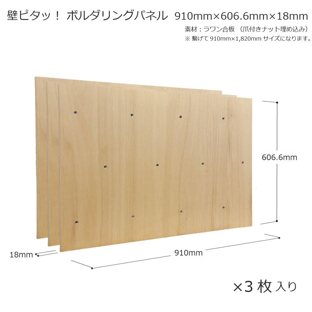 壁ピタッ!ボルダリングパネル910mm×606.6mm×18mm 3枚入りラワン合板(素地)