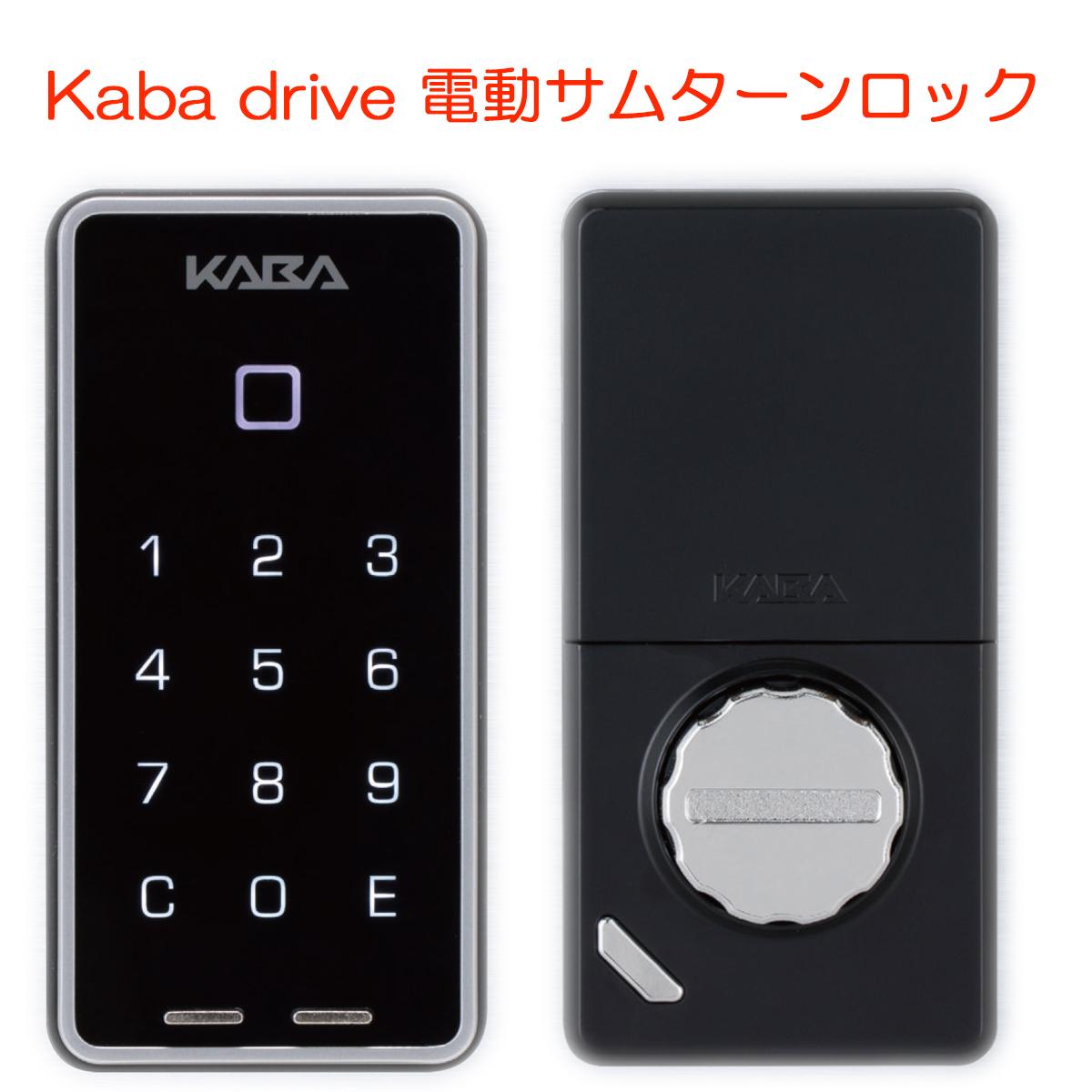Kaba カバ Kaba drive カバ ドライブ 電動サムターンロック スマートロック 電子錠