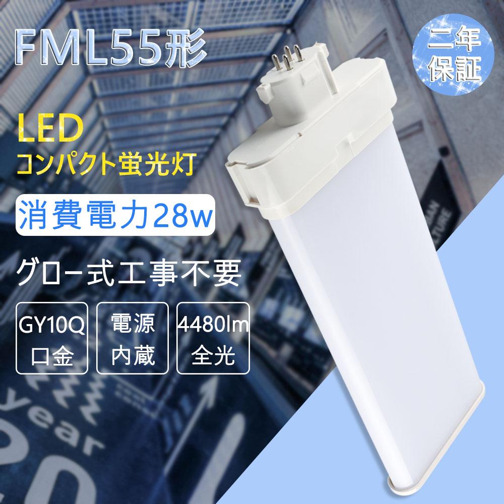 FML55EX-L 卓越 FML55EX-W FML55EX-N FML55EX-D GX10Q通用 FML55EXL FML55EXW FML55EXN ファクトリーアウトレット FML55EXD FML55形仕様対応 FML55EX FML型LED ツイン2パラレル 口金GX10Q グロー式工事不要 電球色 コンパクト蛍光灯 ツイン2 28W 4480LM 蛍光灯 ledツイン蛍光