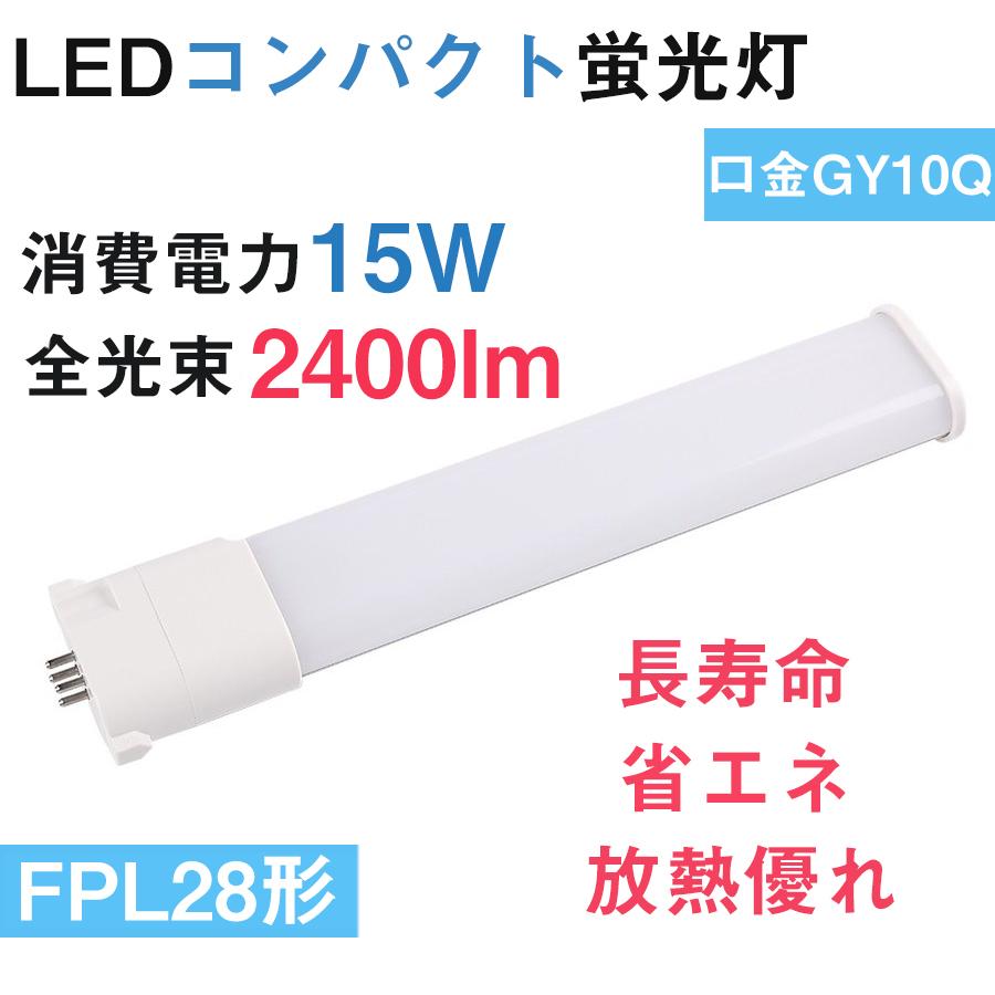 FPL28EX-L FPL28EX-W FPL28EX-N FPL28EX-D FPL28W形対応 FPL28形 LED化 GX10q コンパクト形蛍光ランプ fpl28 w形 fpl28el hf 日本全国 送料無料 fpl28exn 長さ fpl28ex 格安 LED コンパクトled蛍光灯 照明 fpl28ex-l fpl28w fpl28exl fpl28eww ベースライト LED蛍光灯 fpl 昼白色 fpl28ex-n