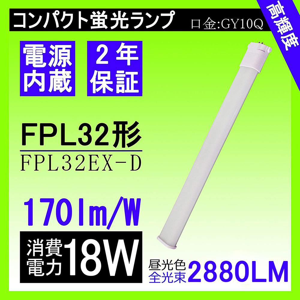 口金GY10Q通用 FPL32EX型 ツイン蛍光灯 FPL32EXDFPL32EX-L FPL32EX-W FPL32EX-N FPL32EX-D FPL32形 FPL36 FHP32代替 FPL32EX お買い得品 FPL32EX-L fpl32ex- コンパクト形蛍光ランプ ユーライン fpl32 開催中 コンパクト蛍光灯 コンパクト蛍光灯型 fpl32ex-d fpl32exd 昼光色 LED 代替用LED蛍光灯 18W