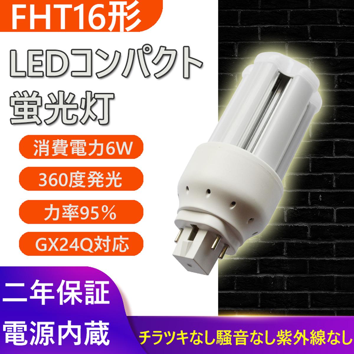 定番 FHT16形 FHT16EX-L FHT16EX-W FHT16EX-N FHT16EX-D GX24Q通用 三菱 パナソニック 日立 東芝 代替可能です FHT16EXL FHT16EXW ツイン3 GX24Q FHT16EXD FHT16W形 FHT16EX 蛍光灯 960LM FHT16EXN 昼白色 コンパクト形蛍光ランプ 高品質新品 6W 消費電力6W