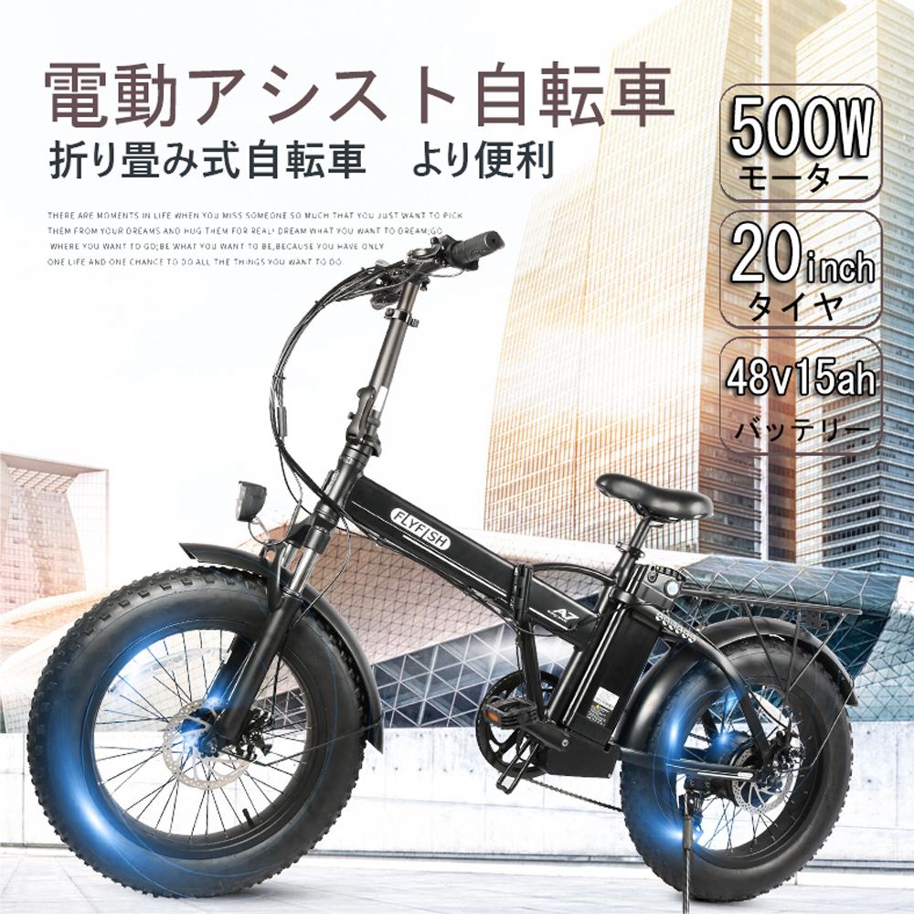 当日発送可能 2台限定 送料無料 電動アシスト自転車 アシスト自転車ブリジストン 電動自転車 自転車 電動 アシスト自転車 500w48v15ah アルミ製 パワフル500W 早割クーポン ノーパンク 2021最新モデル フルアシスト自転車 アシスト 20インチ 人気の製品 子供乗せ 長距離 おしゃれ フレーム サスペンション