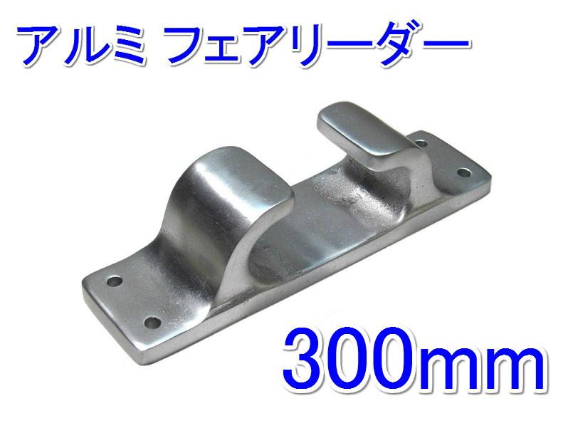 アルミ フェアリーダー(チョック)300mm