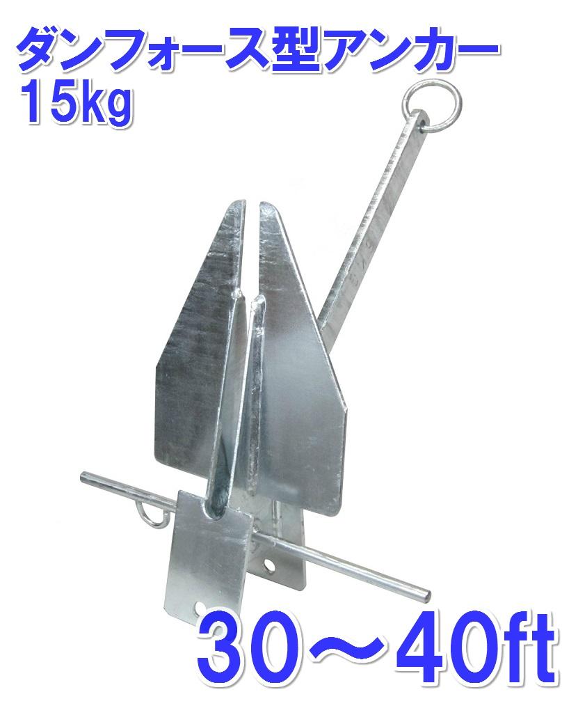 ダンホース型アンカーダンフォース型アンカー 15kg