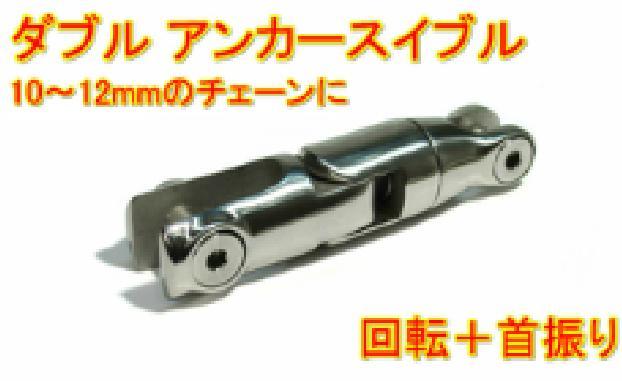 ダブル アンカー コネクター10mm~12mmのチェーン用 L チェーン アンカー ダブルアンカースイベル