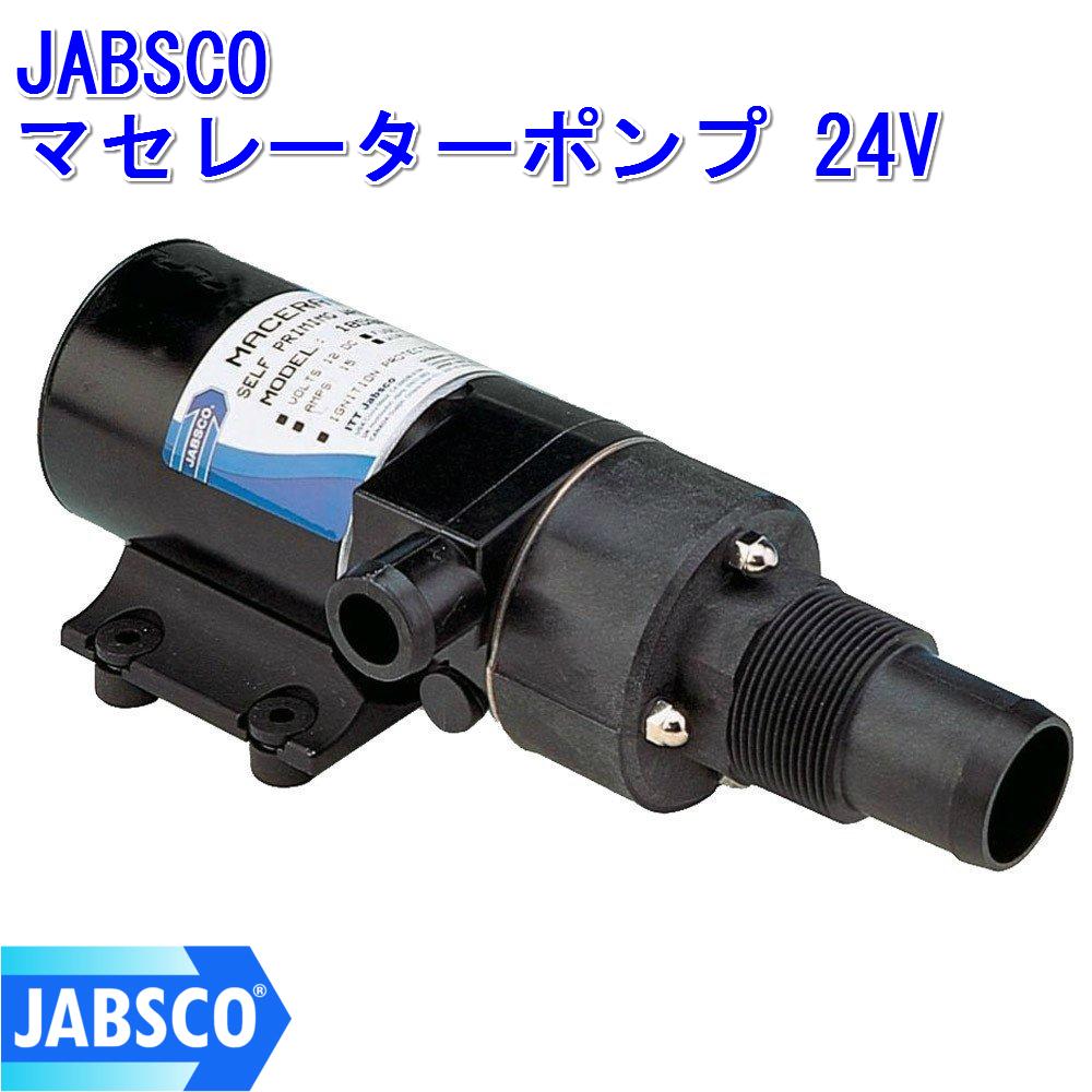 メーカー直送につき代引き発送不可JABSCO ジャブスコマセレーターポンプ 24V