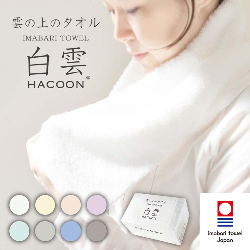 雲の上のタオル 売り込み 白雲は 究極の肌触りを追求し綿花が本来持つやさしい柔らかさがお楽しみいただけるよう素材にこだわりました 今治タオル 白雲 公式通販 8色 究極の肌触り フェイスタオル 箱入れ フェイス1枚 楽ギフ_のし Hacoon いまばりタオル Face 市場 Towel 日本製 ギフト 今治