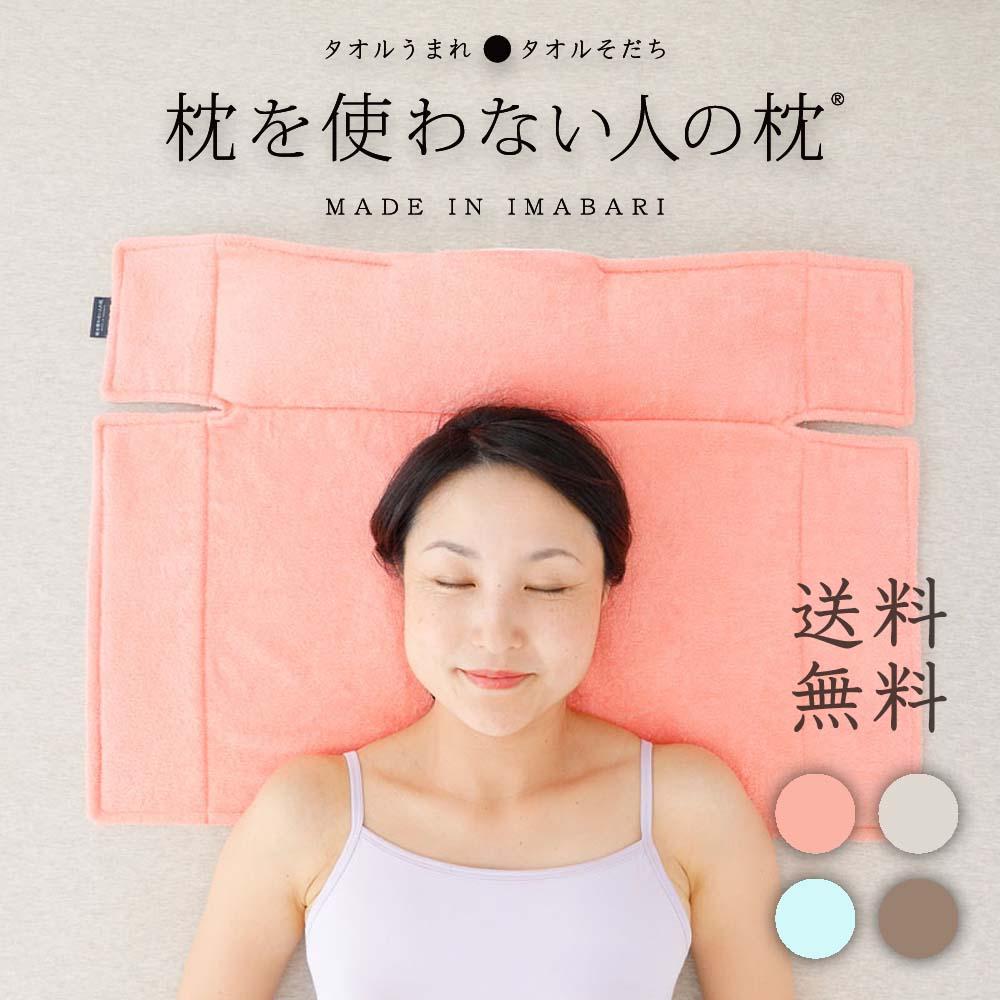実はタオルを畳んで枕にしてる人って多いんです 畳んで高さを調整可能 サイズと素材 肌触りにこだわったタオル枕 薄くしっかり 程よいクッション性にこだわりました 送料無料 公式 低い枕 今治 枕を使わない人の枕 公式通販 パイル タイプ70 枕 ガーゼ 開催中 × タオル地 W70cm T47cm まくら 睡眠グッズ リバーシブル 日本製 低め 新品未使用正規品