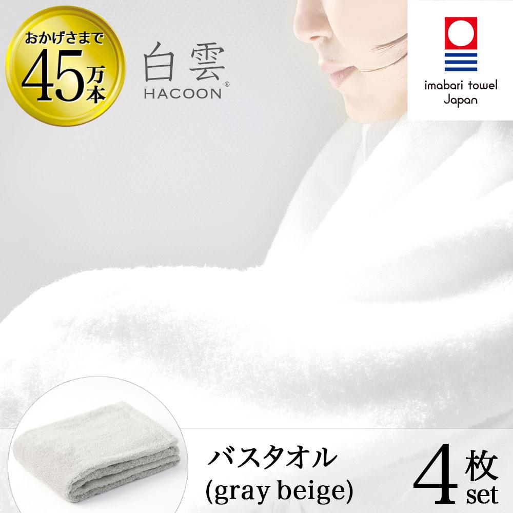 まるで雲の上の肌触り? 白雲タオルは 究極のタオルを追求し 綿花が持つ本来の柔らかさをそのままに 糸 織り 加工の総力でこだわり抜いた日本製今治産タオルブランドです 今治タオル 爆安プライス 雲の上の肌触り 白雲 バスタオル ハクーン グレーベージュ 各1枚入 今治 公式通販 タオル HACOON お中元 4箱 いまばり ギフト メーカー直送 敬老の日 日本製 お歳暮 在庫あり
