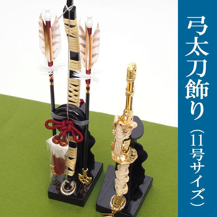 五月人形 兜飾りのお道具【弓太刀セット11号】小道具 単品販売 端午のお節句 飾り