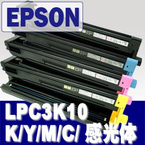 LPC3K10 K / Y / M / C / 感光体 EPSON リサイクル品 ※平日AM注文は即納(代引を除く)トナー全品宅急便無料!(他商品との同梱は承れません)10P05Nov16