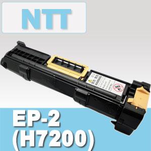 EP-2(H7200)ドラム NTT リサイクル品 ※平日AM注文は即納(代引を除く) トナー全品宅急便無料!(他商品との同梱は承れません)10P05Nov16