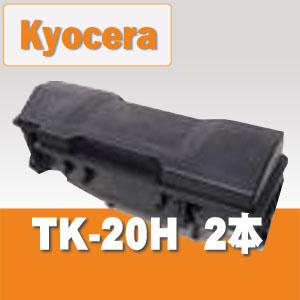 TK-20H (2本組) KYOSERA リサイクルトナー ※平日AM注文は即納(代引を除く) トナー全品宅急便無料!(他商品との同梱は承れません)10P05Nov16