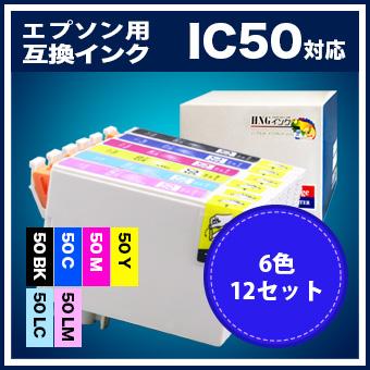 IC6CL50 72個セット(6色×12)ICBK50 ICC50 ICM50 ICY50 ICLC50 ICLM50EPSON エプソン 互換インク 【宅急便送料無料】10P05Nov16