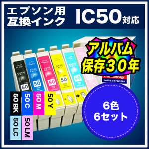 IC6CL50 (アルバム保存30年インク) 36個セット(ICBK50UV ICC50UV ICM50UV ICY50UV ICLC50UV ICLM50UV)EPSON互換インク 宅配便無料(沖縄・離島を除く) 互換インクカートリッジ10P05Nov16