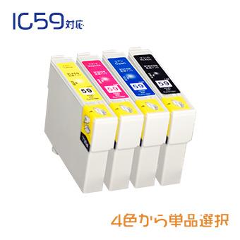 エプソン 着後レビューで 送料無料 ICBK59 ICC59 全国どこでも送料無料 ICM59 ICY59 4MP 互換 インク EPSON互換インク ICチップ付 染料 ic IC59 互換インクカートリッジ☆ 単品セレクト