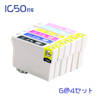 IC6CL50 (アルバム保存30年インク) 24個セット(ICBK50UV ICC50UV ICM50UV ICY50UV ICLC50UV ICLM50UV)EPSON互換インク  (沖縄・離島を除く) 互換インクカートリッジ☆