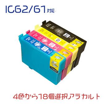 IC6162 (染料) 18個アラカルト(IC61BK ICC62 ICM62 ICY62)EPSON互換インク  (沖縄・離島を除く) 互換インクカートリッジ☆