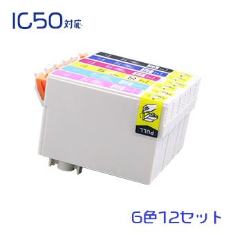 IC6CL50 72個セット(6色×12)ICBK50 ICC50 ICM50 ICY50 ICLC50 ICLM50EPSON エプソン 互換インク ☆
