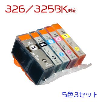 BCI-326+325BK (染料) 15個セット(BCI-326BK BCI-326C BCI-326M BCI-326Y BCI-325BK)×3 CANON 互換インク  (沖縄・離島を除く) ☆