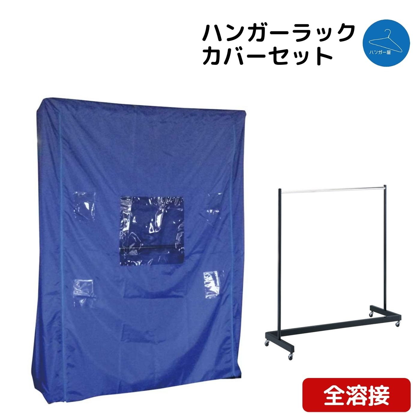 業務用 ハンガーラック カバー付き 頑丈 150cm幅 Z型 固定式 φ50キャスター付 頑丈 日本製 ぐらつかない