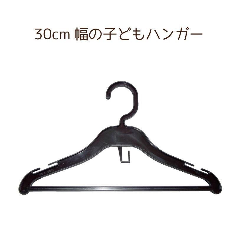 業務用 こどもハンガー 30cm 400本入 ◆送料無料◆ ベビー キッズ用 ブラック 薄いハンガー